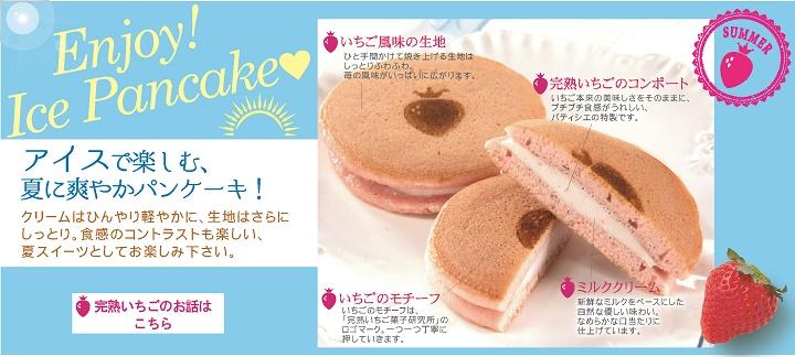 完熟いちごパンケーキ