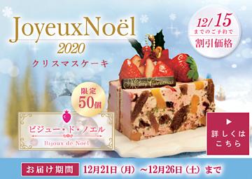 完熟いちご菓子研究所、クリスマス、ビジュー・ド・ノエル