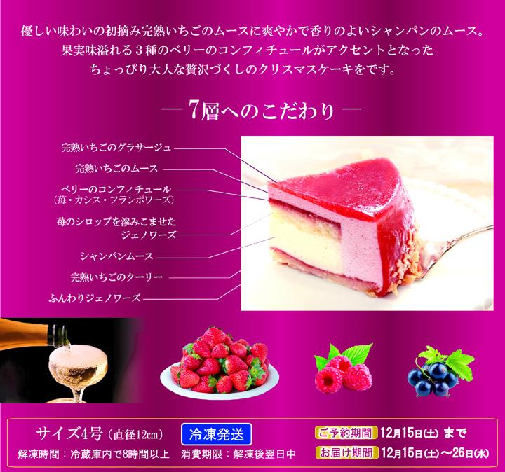 完熟いちご、クリスマスケーキ、苺ケーキ、シャンパンケーキ