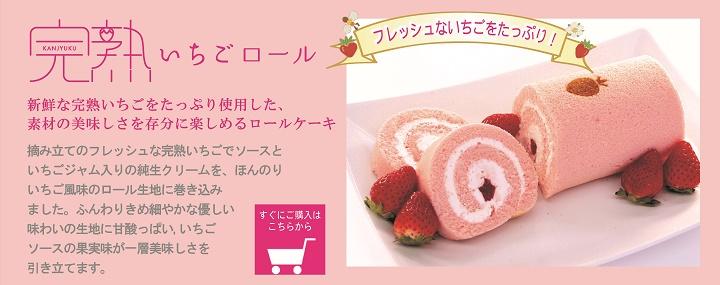 完熟いちご,ロールケーキ,苺づくし