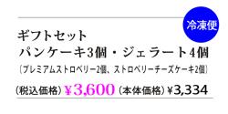ぱん3、ジェラート4