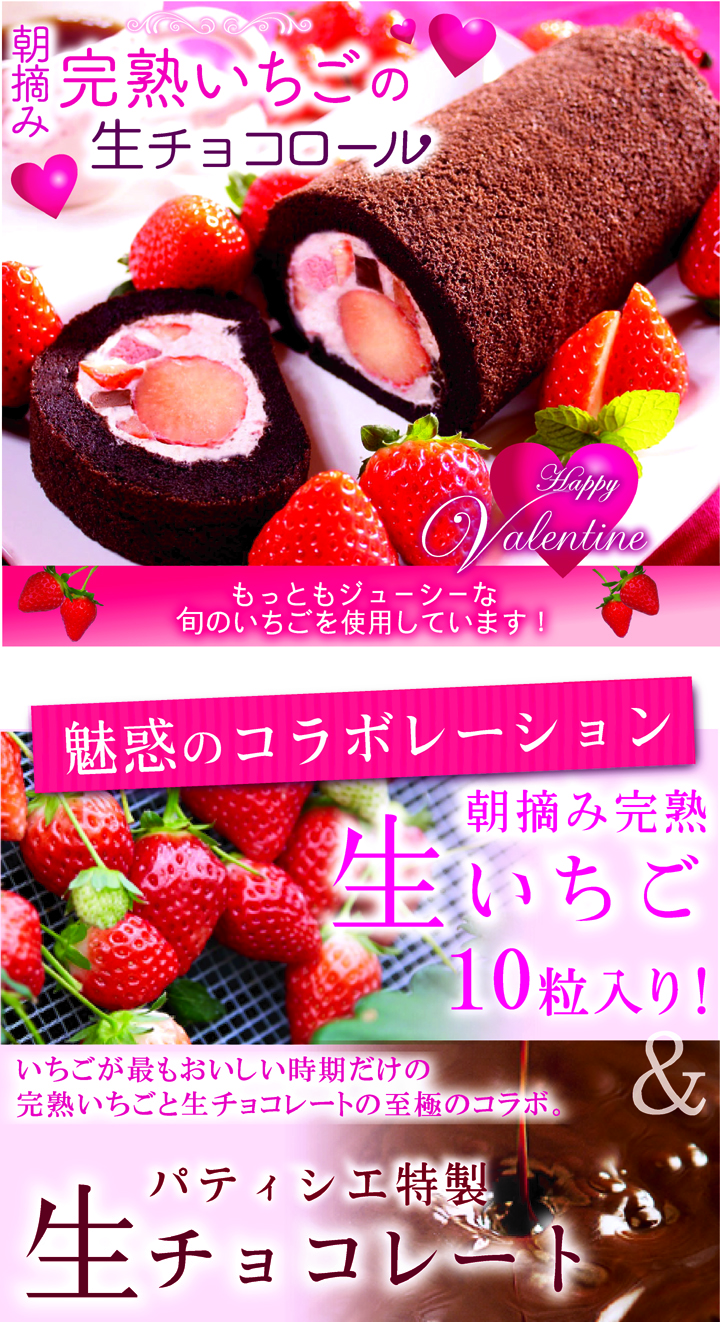 朝摘みいちご,完熟いちご,生チョコロール,いちごロール,バレンタイン