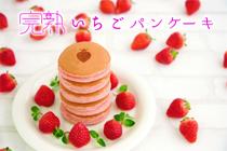 完熟いちごパンケーキ,完熟いちご菓子研究所