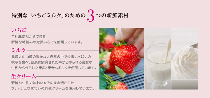 完熟イチゴミルクプリン3