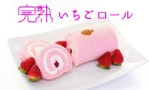 完熟いちご菓子,完熟いちご菓子研究所,ロールケーキいちごスイーツ