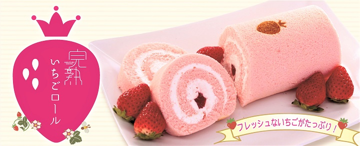 完熟いちごロール、完熟いちご、ロールケーキ、苺のコンフィチュール