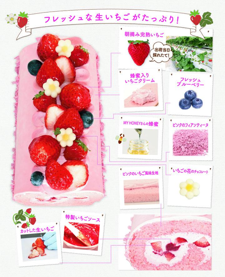 朝摘み完熟いちごロール,完熟いちご,期間限定,デコレーション