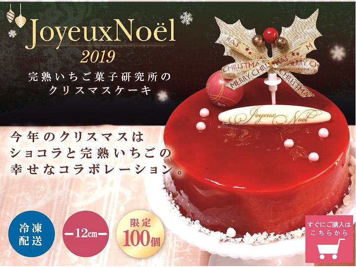 クリスマス,完熟いちご,チョコレート,ショコラ