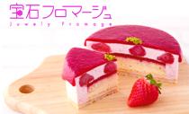 完熟いちご菓子,完熟いちご菓子研究所,宝石フロマージュ,いちごスイーツ,チーズケーキ