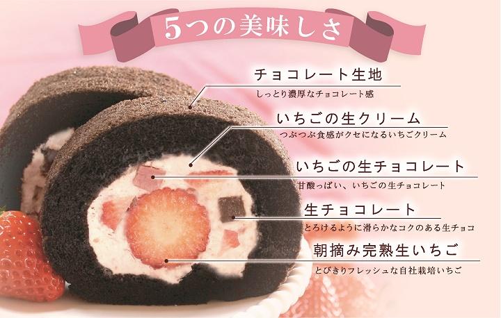 バレンタイン,完熟いちご,生チョコロール,ロールケーキ,チョコレート